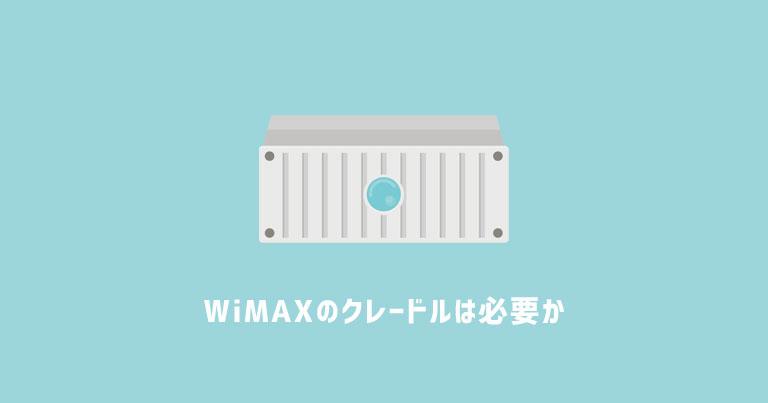 WiMAXのクレードルが必要ない4つの理由をわかりやすく解説します