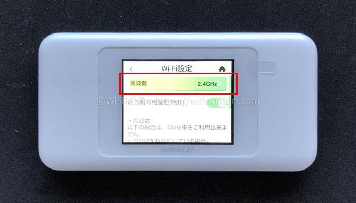 5GHz設定の仕方