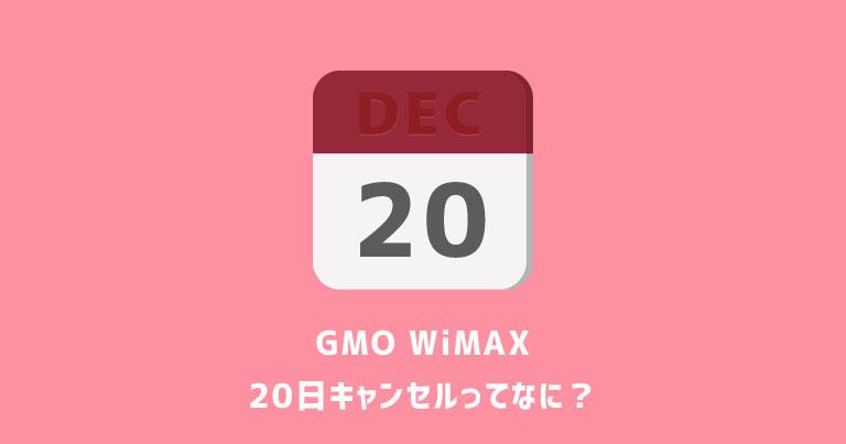 【解説】GMOのWiMAXなら20日間違約金なしでお試し可能(注意点あり)