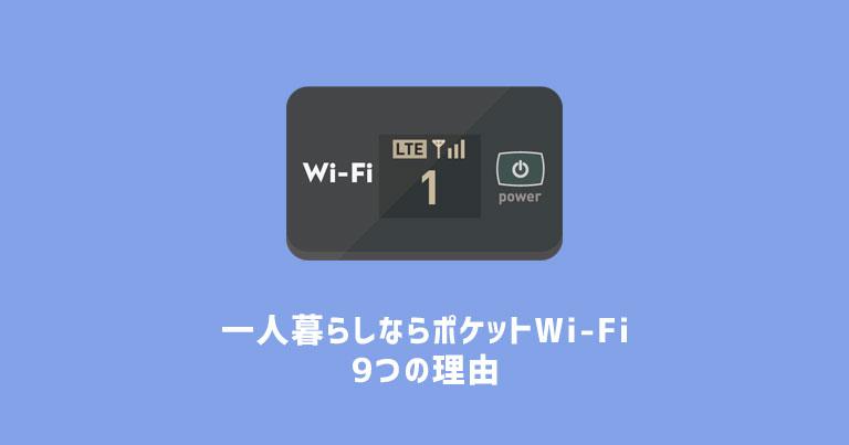 【保存版】一人暮らしのインターネットはポケットWi-Fiにするべき9の理由