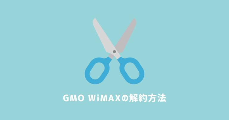 【保存版】GMOのWiMAXを違約金なしで解約する方法(電話番号掲載)