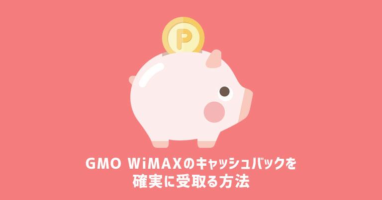 【保存版】GMO WiMAXのキャッシュバック特典を確実に受け取る方法