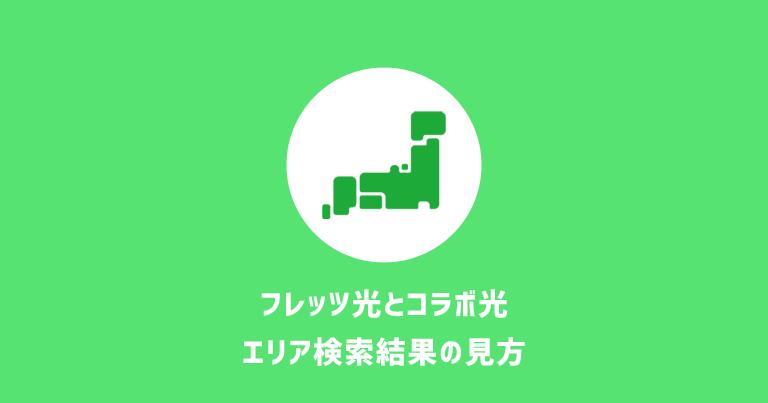 【NTT西日本】フレッツ光(コラボ光)のエリア検索結果の見方