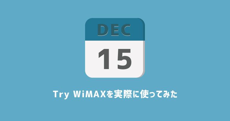 【体験】TryWiMAXを試してみた全手順と実際の速度を画像付きで解説