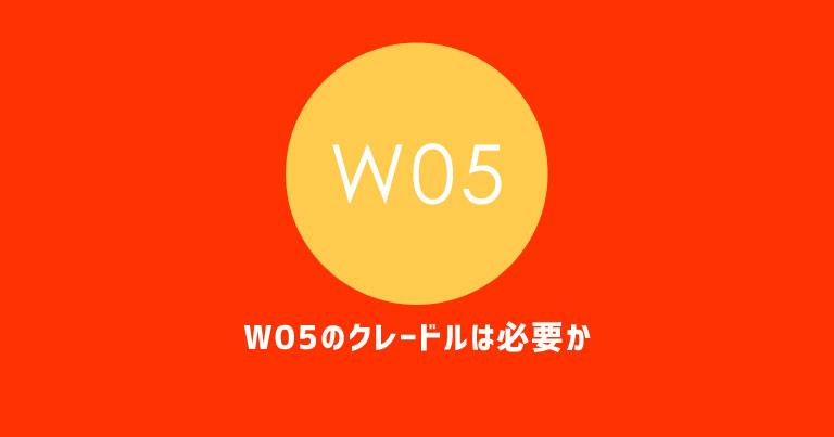 WiMAX「W05」のクレードルは購入する必要なし?メリットはない