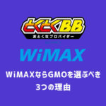 【必読】WiMAXを契約するならGMOにするべきたった3つの理由