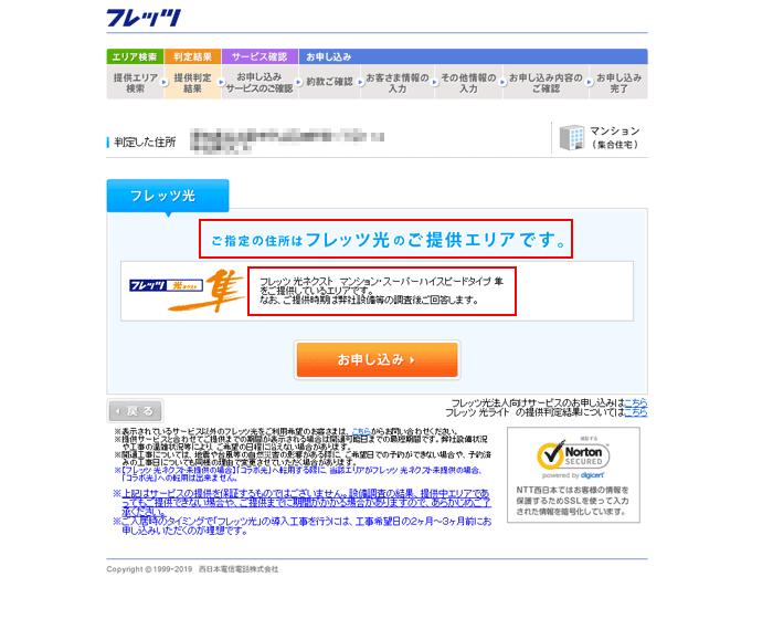 ①エリア内(最大1Gbps)