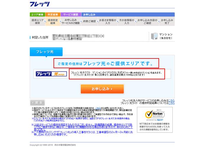 ②エリア内(最大100Mbps)