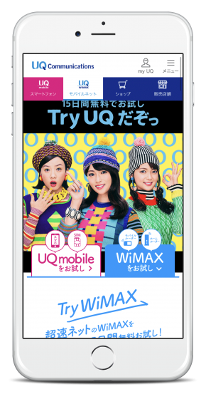 Try WiMAX申込み専用ページ