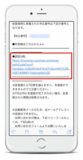 メールに届いた認証用URLをタップして開く