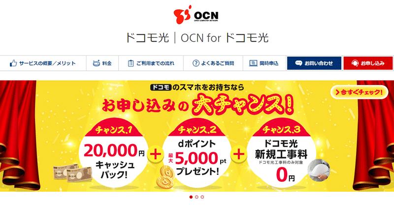 ドコモ光OCN