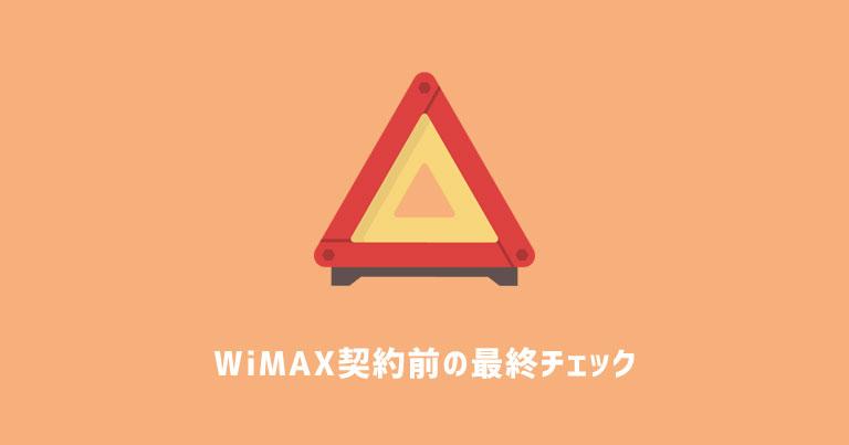 【注意】WiMAXを契約する前に知っておきたい7つの失敗例
