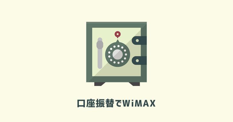 【結論】口座振替できるWiMAXで選ぶならBIGLOBEが最も安い