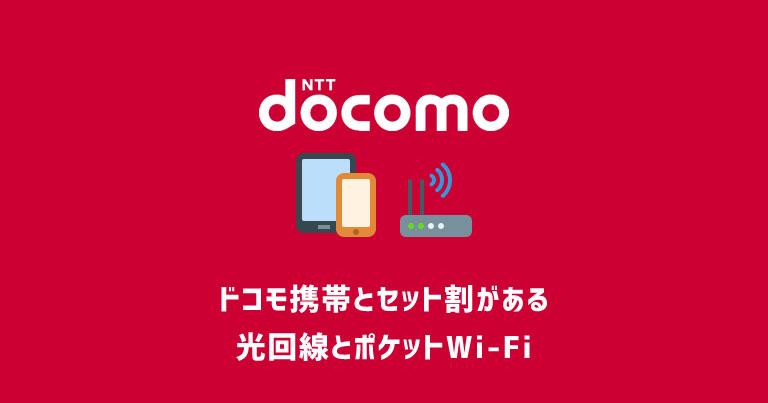ドコモ携帯とセット割があるインターネット回線(光回線、ポケットWi-Fi)