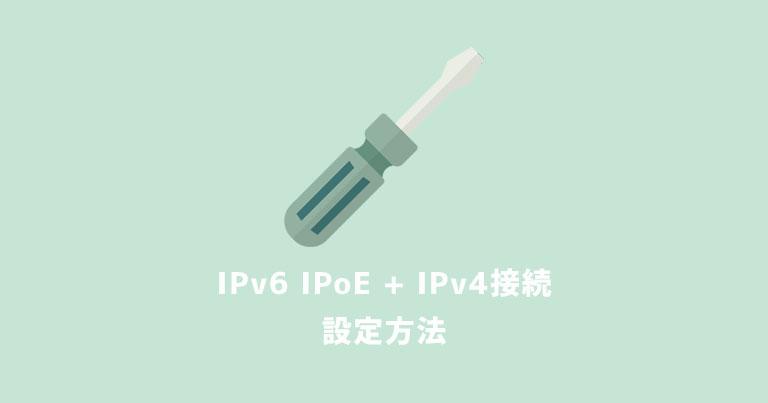 【画像付き】ソフトバンク光「IPv6 IPoE + IPv4接続」設定方法