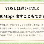 【光回線】マンションVDSLとは?なぜ遅い?|超高速化する裏技を解説