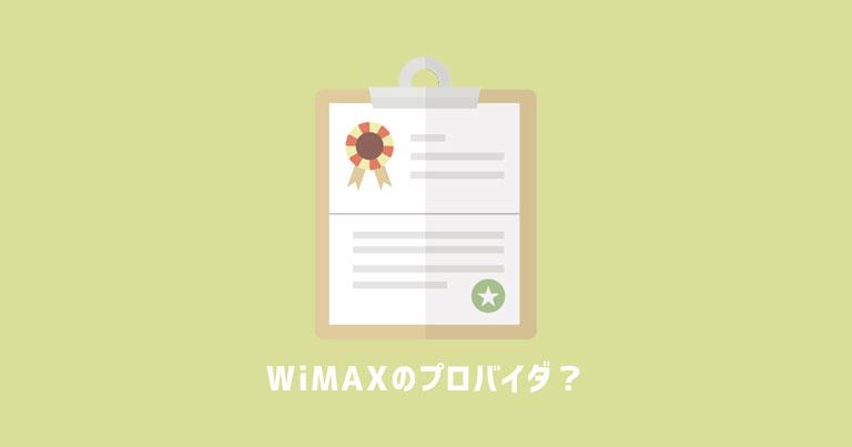 【保存版】WiMAXのプロバイダって何が違うの?どう選べばいいの?