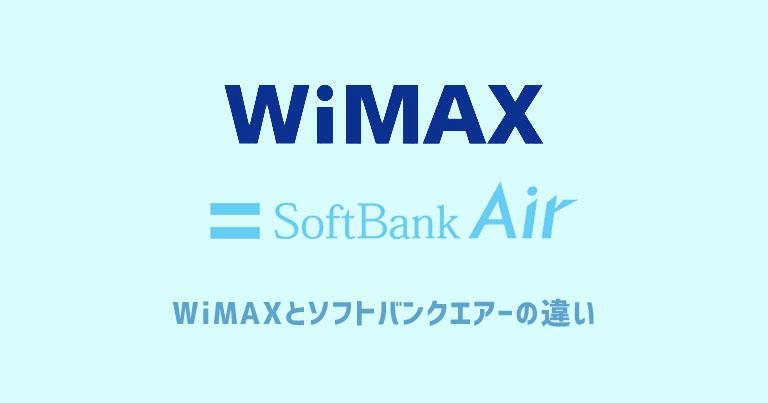 工事不要のWi-Fi「WiMAX」と「ソフトバンクエアー」はどう違う?