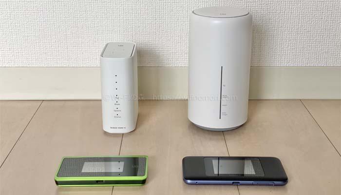 WiMAXの選べる4つルーター