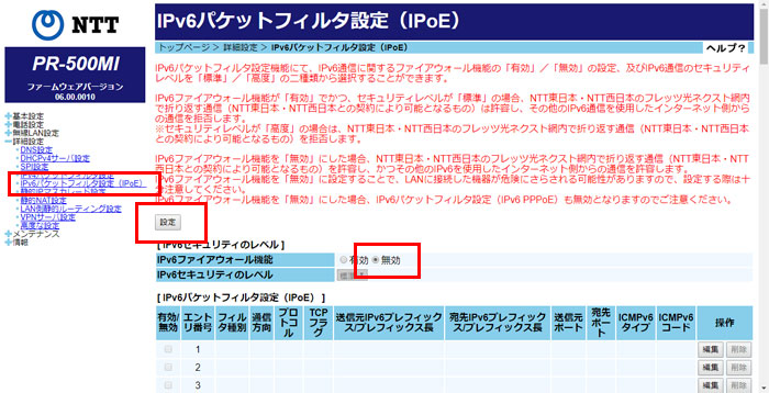 IPv6パケットフィルタ設定(IPoE)を「無効」にする