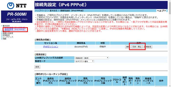 接続先設定(IPv6 PPPoE)を停止させる