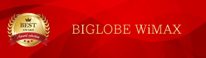 BIGLOBE WiMAXがBEST AWARDを受賞