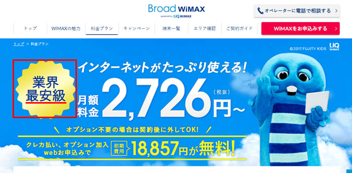 Broad WiMAXは最安級