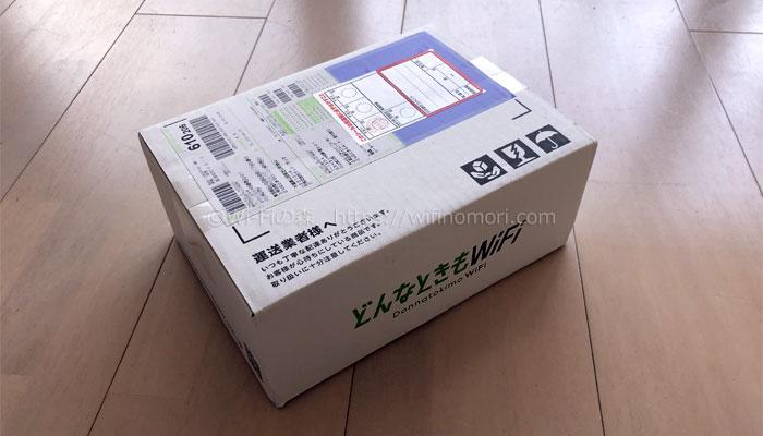 どんなときもWiFiが送られてきた箱