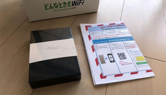 どんなときもWiFiの個装箱と初期設定の説明書