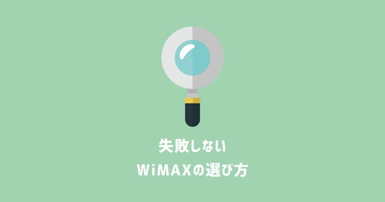 WiMAXはどこで購入するのが正解?失敗しない唯一の方法を教えます