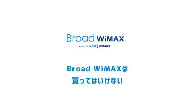 買ってはいけない!Broad WiMAXは高いだけでメリットなしは本当か?