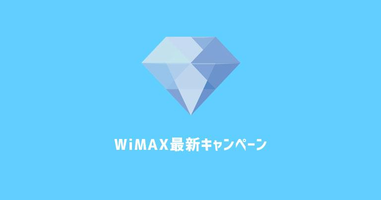 【令和元年6月】最新のWiMAXキャンペーン特集ページはこちら