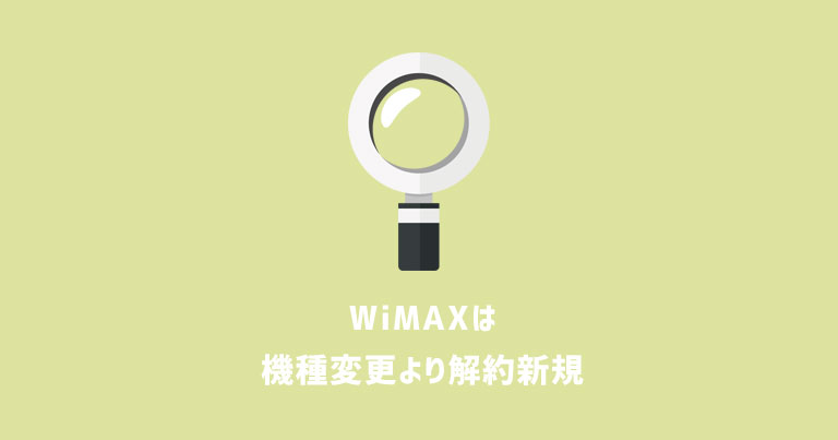 wimax 解約
