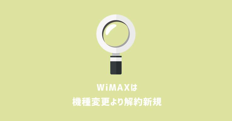 WiMAXは機種変更ではなく解約新規した方が断然オトクになります