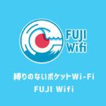 縛りのないポケットWi-Fi「FUJI Wifi」のデメリットは8つ