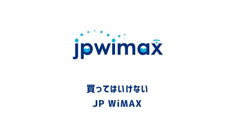 買ってはいけない!?最安プロバイダ「JP WiMAX」を丸はだか
