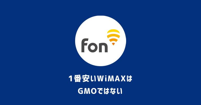 【誰も言わない】1番安いWiMAXはGMOではなくJP WiMAXである
