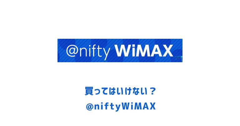買ってはいけない?niftyのWiMAXにはメリットがないって本当?