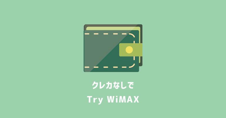 【指南書】クレカなしでTryWiMAXを試す方法はこれしかない