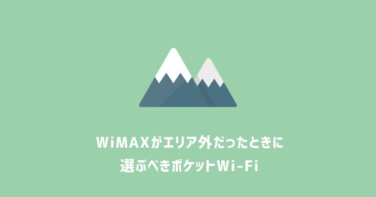 WiMAXがエリア外だったときに選ぶポケットWi-Fiはコレ!