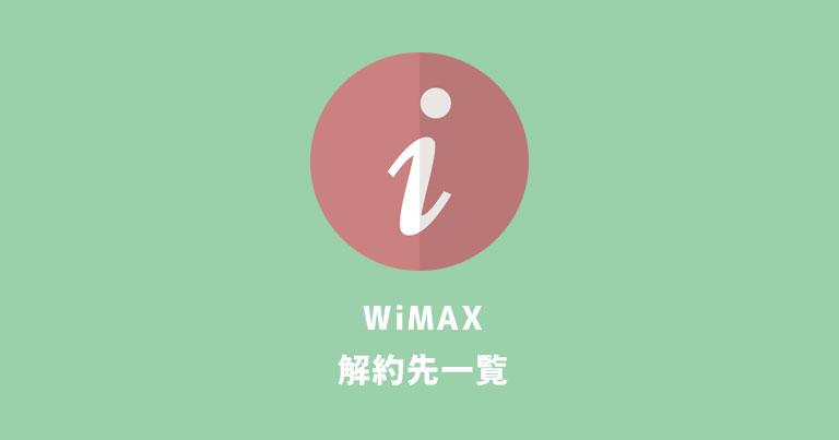 【保存版】主要プロバイダ11社のWiMAX解約方法まとめ
