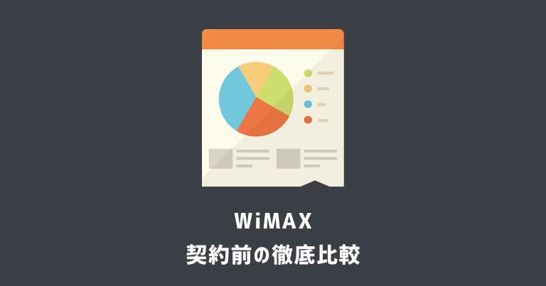 危険!WiMAXを購入する前に比較するべき5つの重要事項と落とし穴
