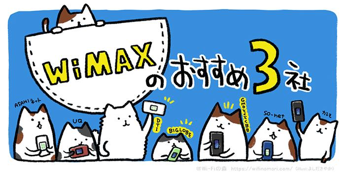 WiMAX10社を徹底比較 おすすめプロバイダ「3選」と失敗しない選び方【2021年1月】