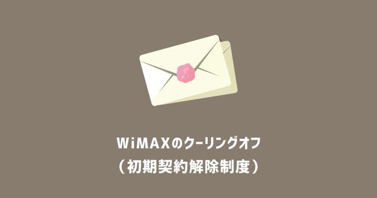 【保存版】WiMAXの初期契約解除制度(クーリングオフ)について