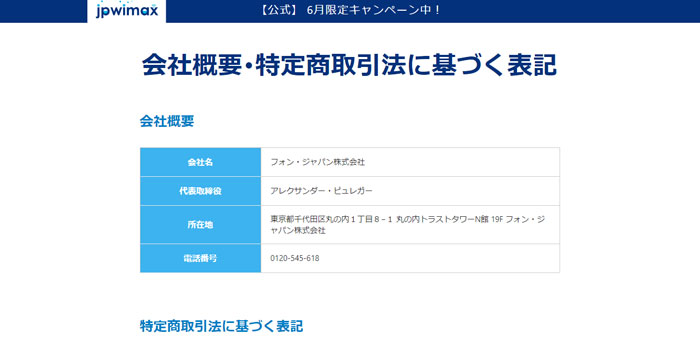 フォン・ジャパンの会社情報ページ