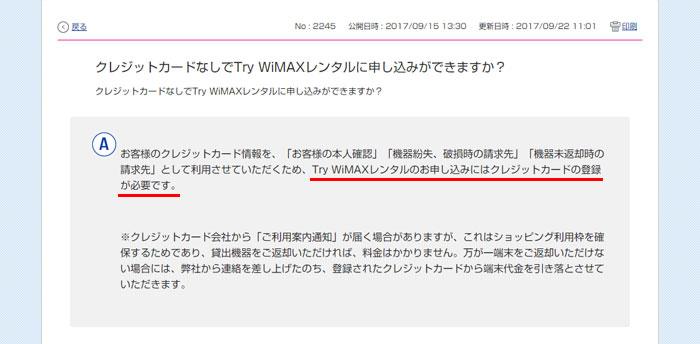 TryWiMAXはクレジットカードなしでは使えない