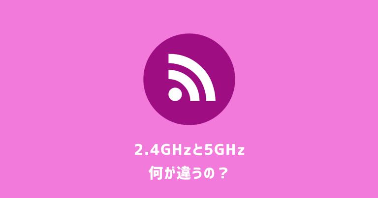 【Wi-Fi】無線ルーター「2.4GHz/5GHz」はどっちがいいの?何が違うの?