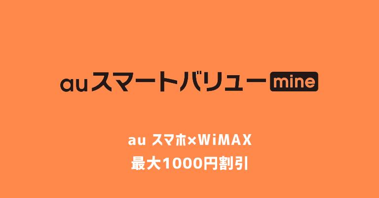auスマホ×WiMAXならスマートバリューmineで最大1000円割引
