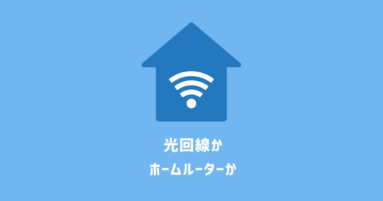 【比較】光回線かホームルーターかで迷った場合の対処法