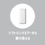 ソフトバンクエアーから乗り換えるならおすすめは光回線?ポケットWi-Fi?